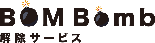 BOM Bomb解除サービス
