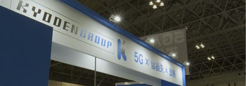 【第3回 5G/IoT通信展 @ 幕張メッセ】ブース紹介