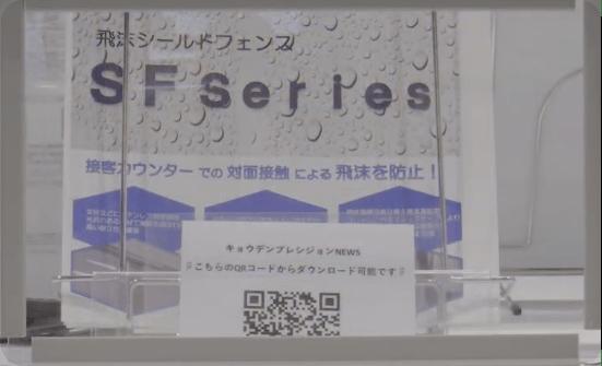 コロナ感染対策商品飛沫シールドフェンス