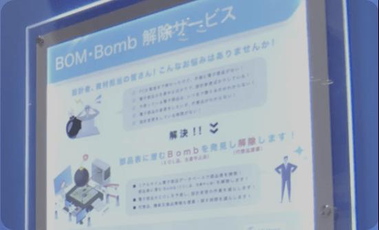 BOM・Bomb解除サービス
