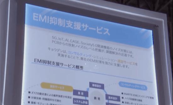EMI抑制支援サービス