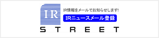 IRニュースメールSTREET